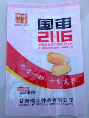 玉米种子包装